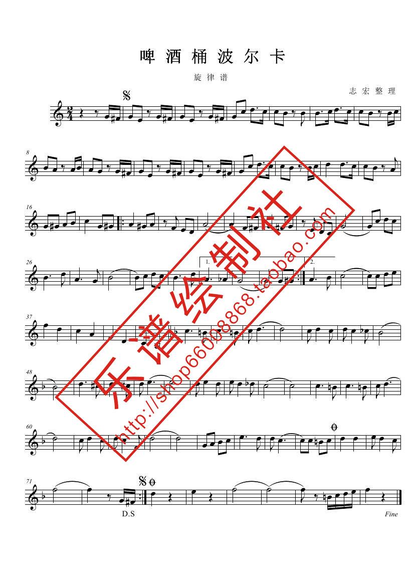 萨克斯独奏曲《啤酒桶波尔卡》伴奏带320kbps(附旋律谱)
